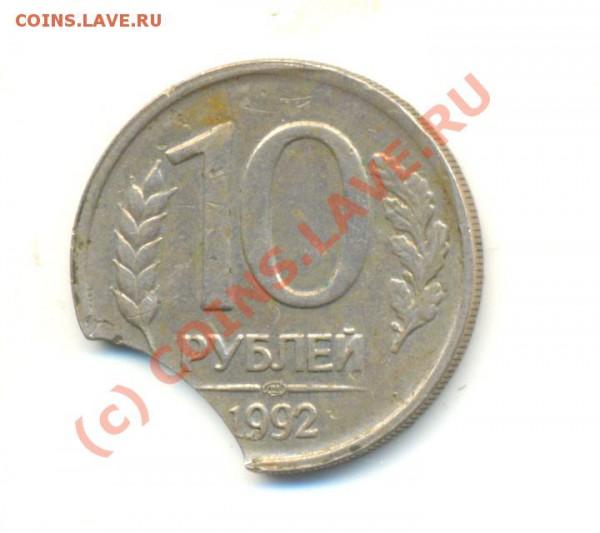 10 рублей 1992. Выкус. Просьба оценить. - Изображение 041