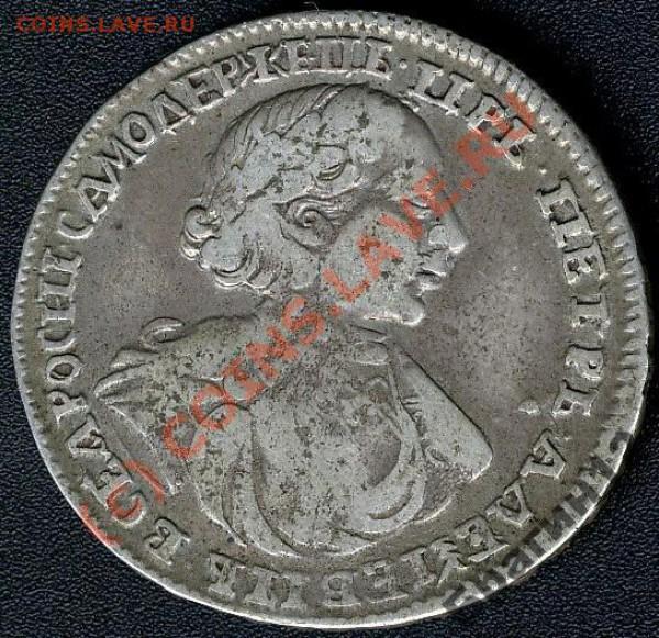Полтина 1720 - ыы