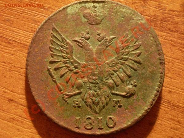 2 копейки 1810 цифры года большие - 2.JPG
