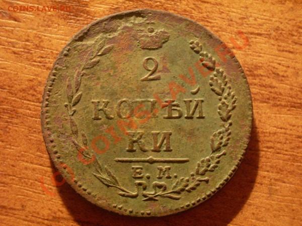 2 копейки 1810 цифры года большие - 1.JPG