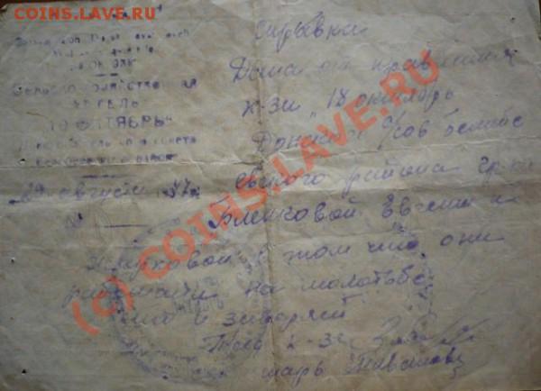 Акция в 100 рублей. - P1120907.JPG