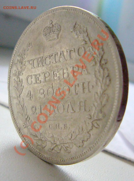 Рубль 1818  до 1.05.10  22-00 МСК - руб-1818-8