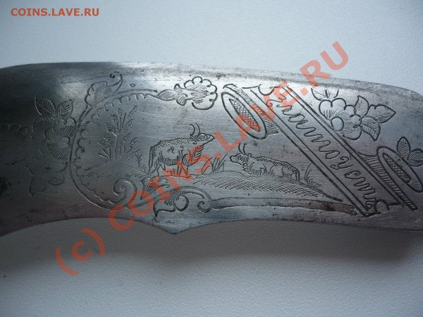 Набор столовых ножей - P1120947.JPG