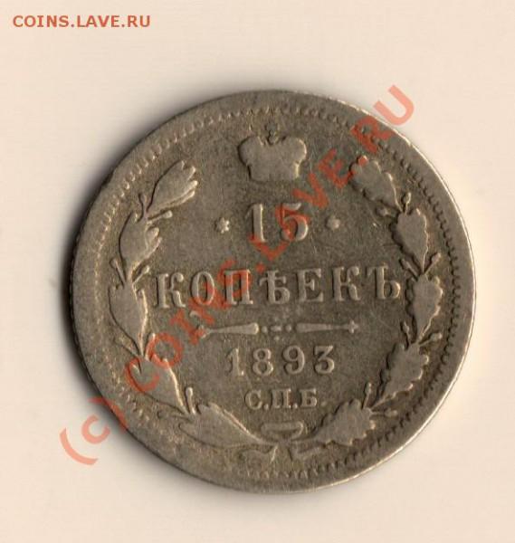 15копеек 1893 год спб аг  до 3.05.10 в 19.00 мск - сканирование0025