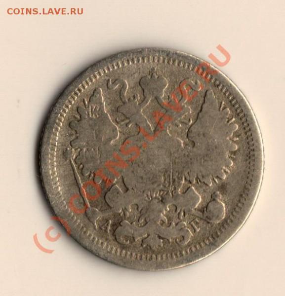 15копеек 1893 год спб аг  до 3.05.10 в 19.00 мск - сканирование0026