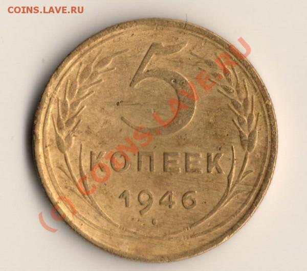 СССР 5копеек 1946год  до 03.05.10. в 19.00мск - сканирование0009