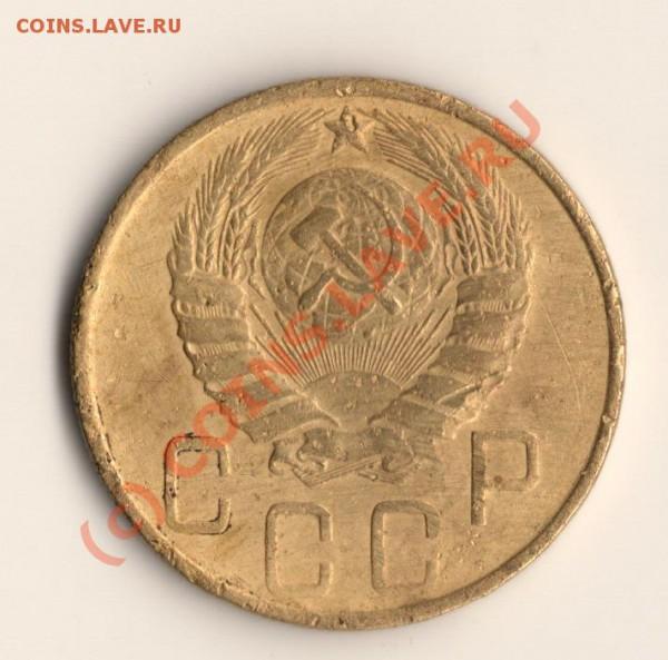 СССР 5копеек 1946год  до 03.05.10. в 19.00мск - сканирование0010