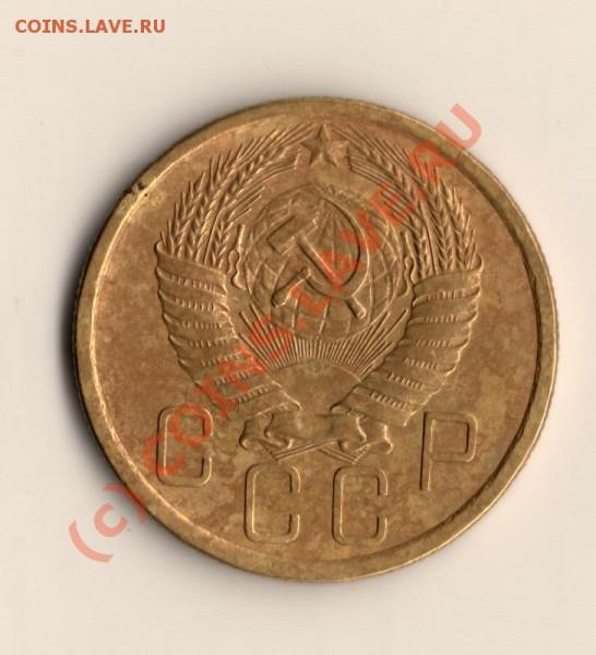 СССР 5копеек 1955год хорошая  до 03.05.10. в 19.00мск - сканирование0014