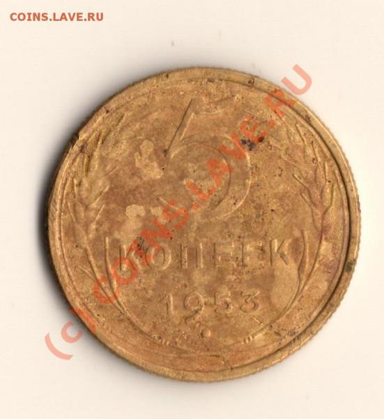 СССР 5копеек 1953год  до 03.05.10. в 19.00мск - сканирование0015