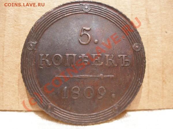 Помогите с определением сохрана и цены 5 коп 1804 - 1809-1