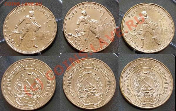 Червонец 1976,80,81г золото - _IGP3993 copy