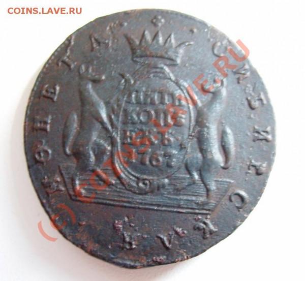 5 копеек 1769 КМ. Сибирь - Изображение 360