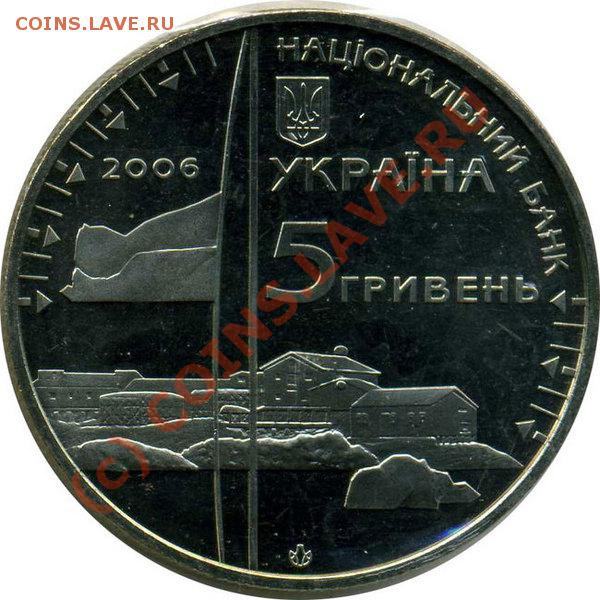 Украина 5 Гривен 2006 Антар-я станция до 29.04.2010в22-00мск - 626_2qlGV[1]