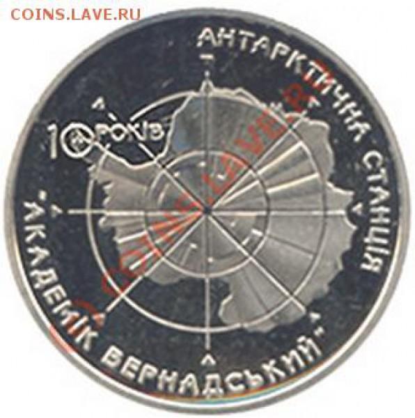 Украина 5 Гривен 2006 Антар-я станция до 29.04.2010в22-00мск - store_apendix_big286_2516[1]