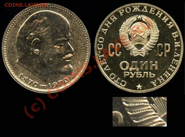 1 рубль 100 лет Ленину оценка - 70