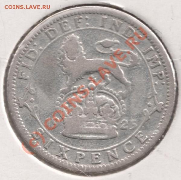 Ag 6 пенсов 1925 Англия до 22-00 29.04 - сканирование0054