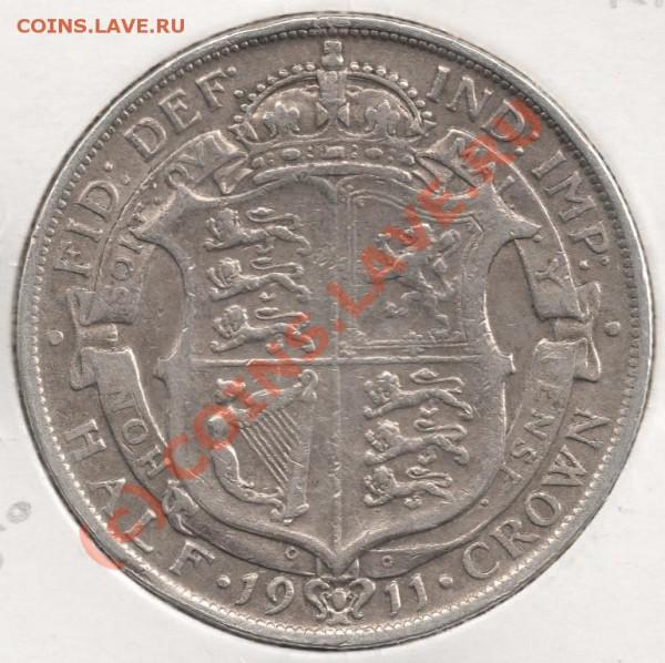 2 кроны 1911 Англия до 22-00 29.04 - сканирование0050