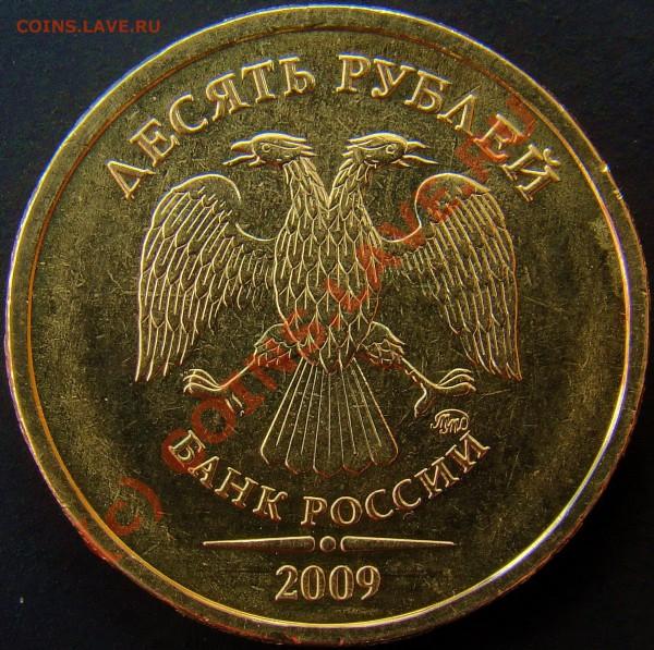 10 рублей 2009ММД шт.Е окончание 29.04.2010 в 21.00 по мск - шт.Е аверс.JPG