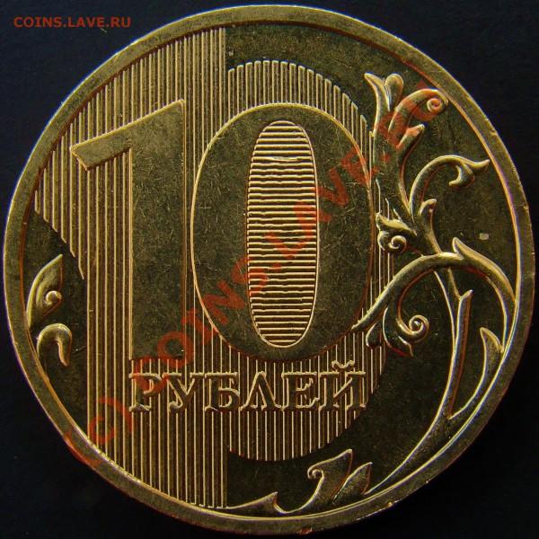 10 рублей 2009ММД шт.Е окончание 29.04.2010 в 21.00 по мск - шт.Е реверс.JPG