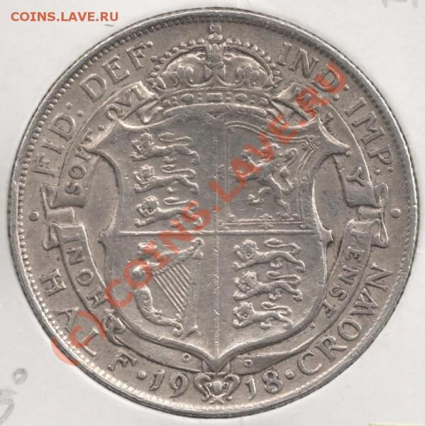 2 кроны 1918 Англия до 22-00 29.04 - сканирование0044