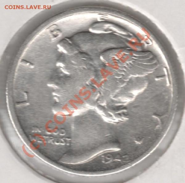 Ag 10 центов 1942S США до 22-00 29.04 - сканирование0036