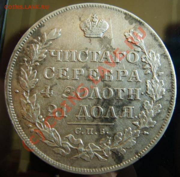 оценка 1 рубль НГ 1828 - S8001582.JPG