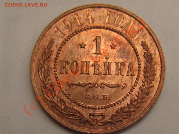 1 копейка 1914 (Красная медь) до 30.04. в 22.00мск - IMG_4682.JPG
