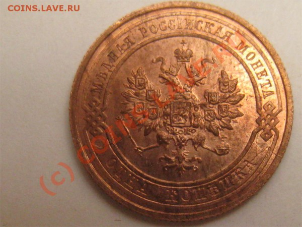 1 копейка 1914 (Красная медь) до 30.04. в 22.00мск - IMG_4689.JPG