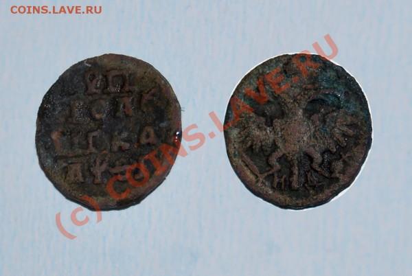 Полушка - монета