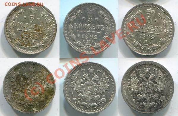 5 копеек 1890, 1892, 1902~~~~~~~~~~~до 27.04 23.00мск - 5 копеек 1890, 1892, 1902