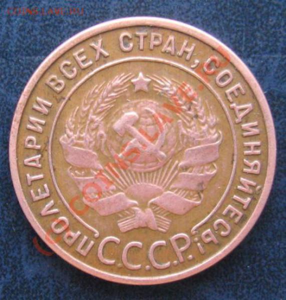 1 КОПЕЙКА 1924 ГЛАДКИЙ ГУРТ - IMG_7330.JPG