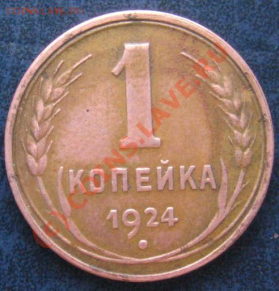 1 КОПЕЙКА 1924 ГЛАДКИЙ ГУРТ - IMG_7329.JPG