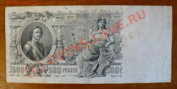 =БОНА= 500 рублей 1912 год ВП до 29.04 в 22.00 мск - 500_2.JPG