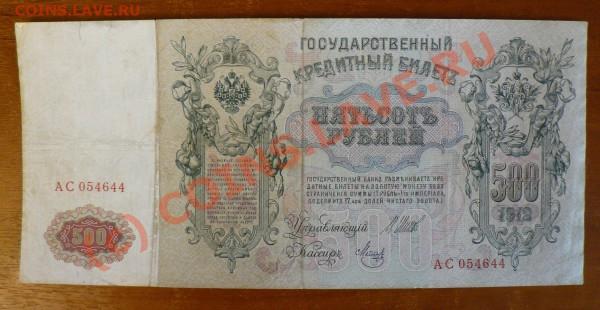 =БОНА= 500 рублей 1912 год ВП до 29.04 в 22.00 мск - 500_1.JPG