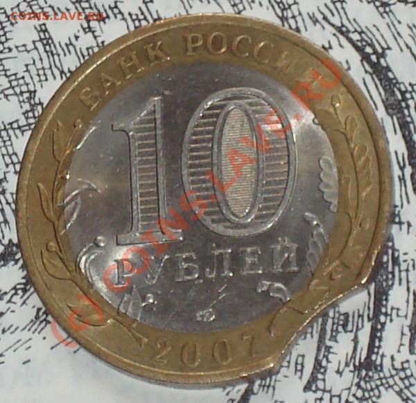 10 рублей 2007 Ростовская обл. ВЫКУС - 10 р 2007 рост об 1