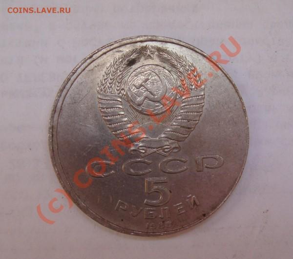 5 рублей  ссср  1988 юбилейка  смещение при чеканке - DSC01153.JPG