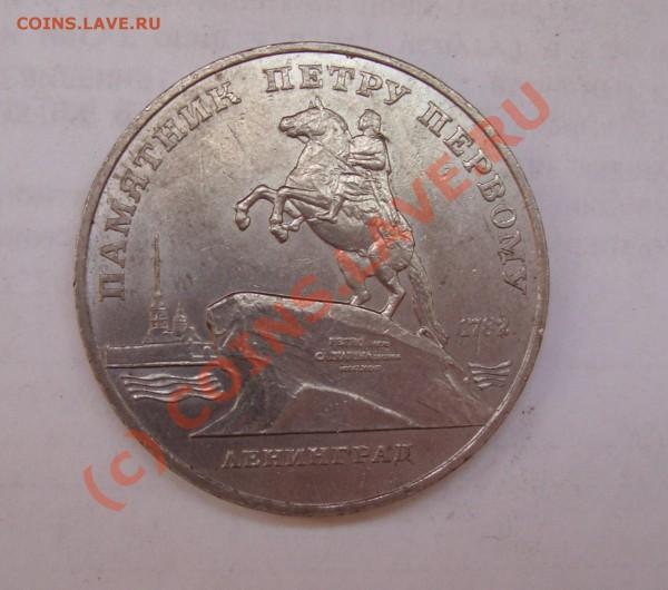 5 рублей  ссср  1988 юбилейка  смещение при чеканке - DSC01154.JPG