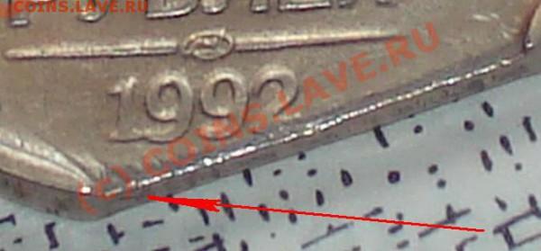 10 рублей 1992 лмд Край листа - 10 h 1992 kr list 1