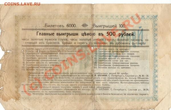 Раритетный лотерейный билет 1910 года. - IMG_0002