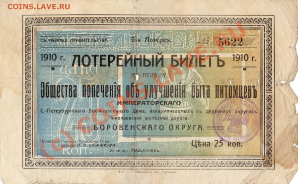 Раритетный лотерейный билет 1910 года. - IMG_0001