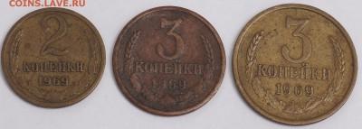 """3 копейки 1969 """"уменьшенная"""" - 3-69"""