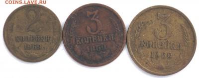 """3 копейки 1969 """"уменьшенная"""" - 3-69-5"""
