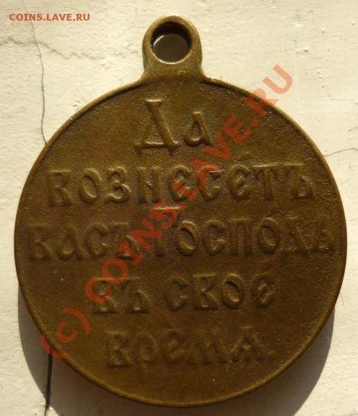 Нужна оценка -Медаль 1904-1905 - P1010307.JPG