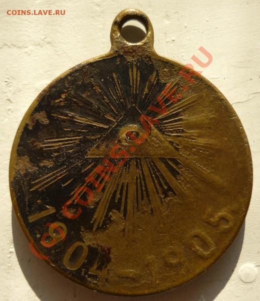 Нужна оценка -Медаль 1904-1905 - P1010308.JPG