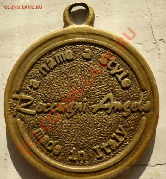 прошу оценить неизвестную медаль - P1010306.JPG