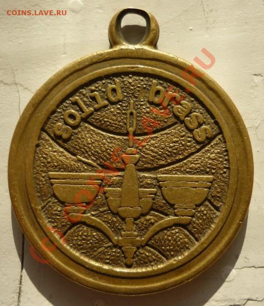 прошу оценить неизвестную медаль - P1010305.JPG