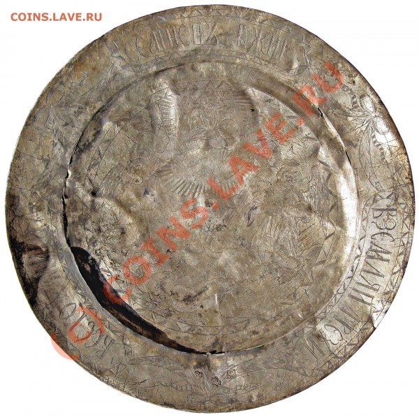 Серебрянная тарелка 1796г - ОЦЕНКА - тарелка_int