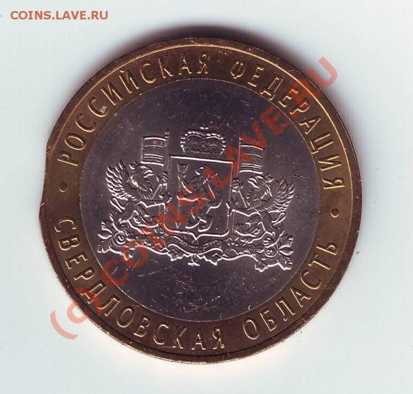 10 рублей 2007 Ростовская обл. ВЫКУС - IMAGE0055.JPG
