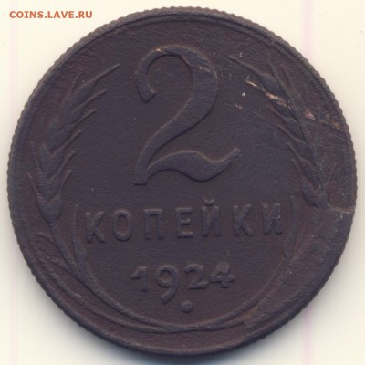 Бракованные монеты - 2-24-otkol-r