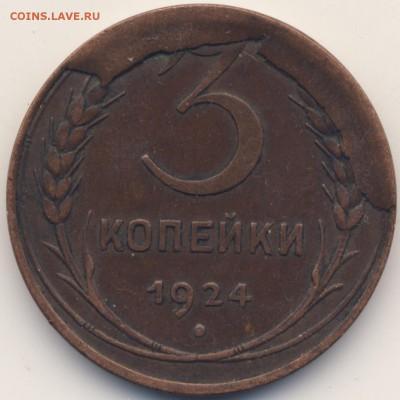 Бракованные монеты - 3-24-otkol_r